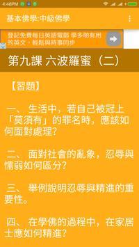 基本佛學 : 中級佛學 apk screenshot