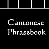 Cantonese Phrasebook 粵語/廣東話 icon