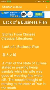 Chinese Culture apk screenshot