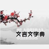 文言文字典 Classical Chinese Pro icon