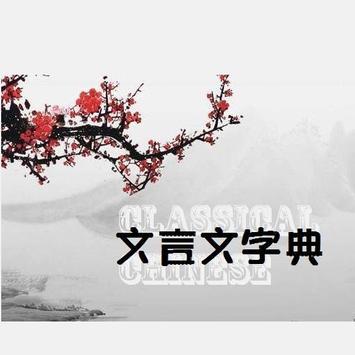 文言文字典 Classical Chinese Pro poster