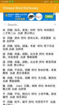 文言文字典 Classical Chinese Pro apk screenshot