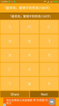 Common Chinese Character apk screenshot