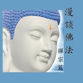漫談佛法 : 禪宗篇 icon