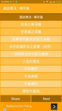 漫談佛法 : 禪宗篇 apk screenshot