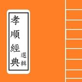 孝順經典選輯 Portable Buddhist Sudra icon