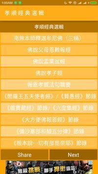孝順經典選輯 Portable Buddhist Sudra poster