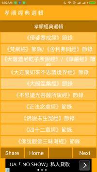 孝順經典選輯 Portable Buddhist Sudra apk screenshot
