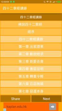 四十二章經講錄 Buddhism Studies/Sudra poster
