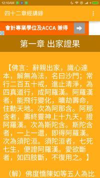 四十二章經講錄 Buddhism Studies/Sudra apk screenshot