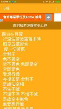 心經 Heart Sudra apk screenshot