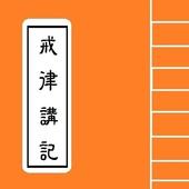[戒律] - 戒律講記 icon