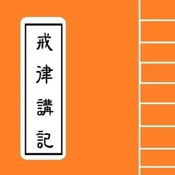 [戒律] - 戒律講記 poster