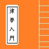 [戒律] - 佛教律學入門 icon