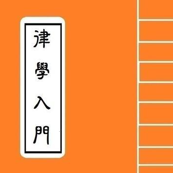 [戒律] - 佛教律學入門 poster