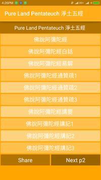 Pure Land Pentateuch 隨身佛經:淨土五經 poster