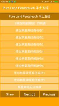 Pure Land Pentateuch 隨身佛經:淨土五經 apk screenshot