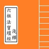 六祖法寶壇經淺釋 icon