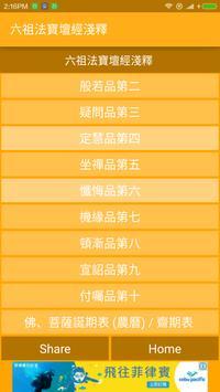 六祖法寶壇經淺釋 poster