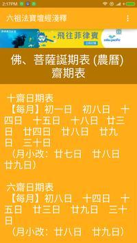 六祖法寶壇經淺釋 apk screenshot