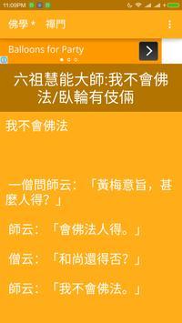 佛學 * 禪門 apk screenshot