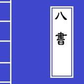 <<八書>> Chinese Literature icon