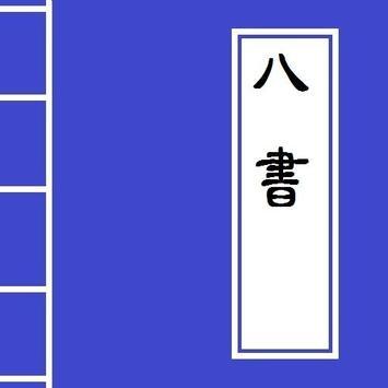 <<八書>> Chinese Literature poster