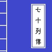 <<七十列傳>> Chinese Literature icon