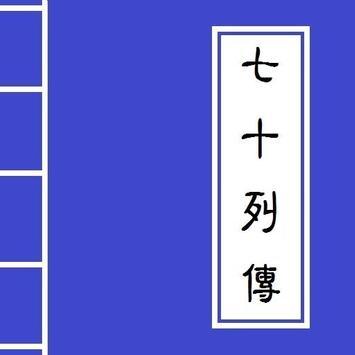<<七十列傳>> Chinese Literature apk screenshot