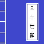 <<三十世家>> Chinese Literature icon