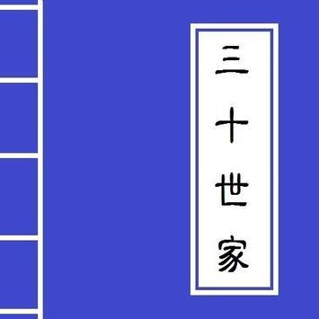 <<三十世家>> Chinese Literature poster