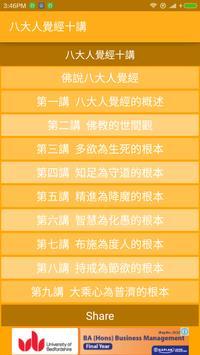 八大人覺經十講 Buddhism Studies/Sutra poster