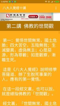 八大人覺經十講 Buddhism Studies/Sutra apk screenshot