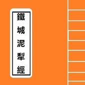 隨身佛經 - 鐵城泥犁經 Sutra Expert icon