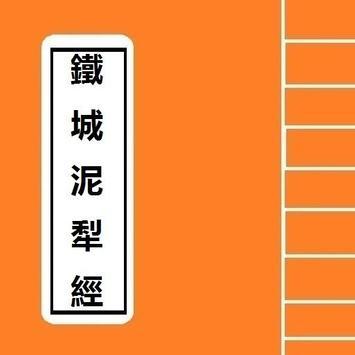 隨身佛經 - 鐵城泥犁經 Sutra Expert poster