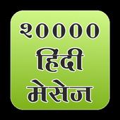 20000 Hindi sms icon