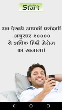 20000 Hindi sms poster