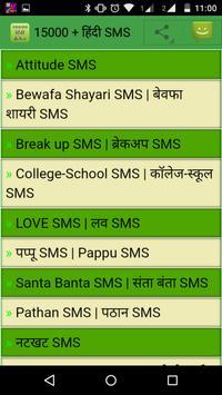 20000 Hindi sms apk screenshot