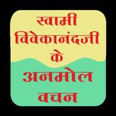 Vivekanandji ke anmole vachan icon