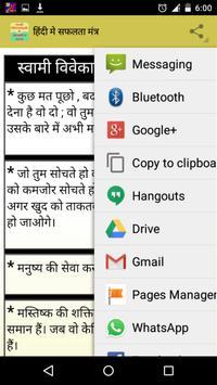 Vivekanandji ke anmole vachan apk screenshot