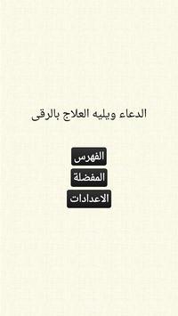 AlDuAa الدعاء apk screenshot