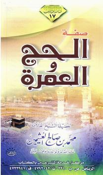 Al Hajj Wa Al Umrah poster