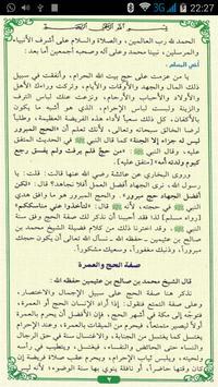 Al Hajj Wa Al Umrah apk screenshot