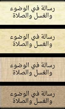 رسالة في الوضوء والغسل والصلاة apk screenshot