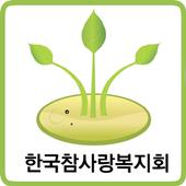 한국참사랑복지회 icon