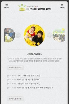 한국참사랑복지회 poster