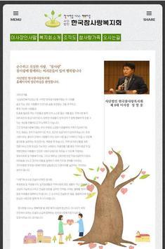 한국참사랑복지회 apk screenshot