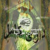 DiiwaanulQuraaniyyati-1 icon
