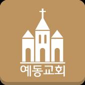 예동교회 소통방 icon