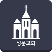 성문교회 소통방 icon